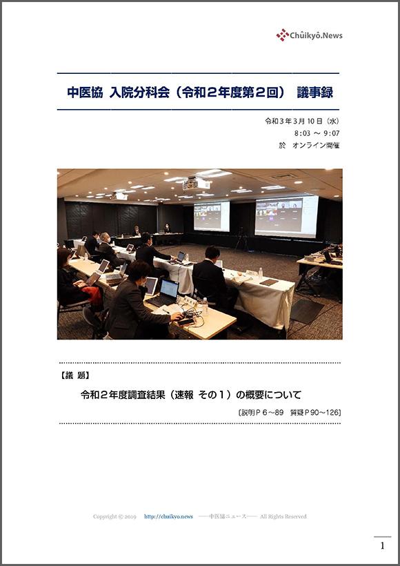 令和2年度第3回中医協・入院分科会(2021年3月10日)【議事録】