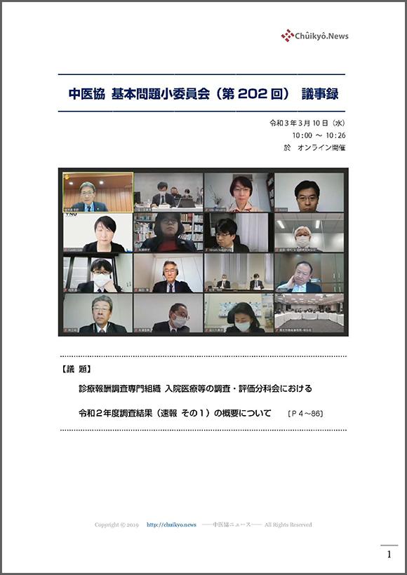 第202回中医協・基本問題小委員会(2021年3月10日)【議事録】