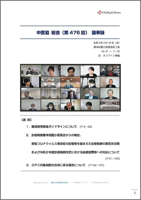 第476回中医協総会(2021年3月10日)【議事録】