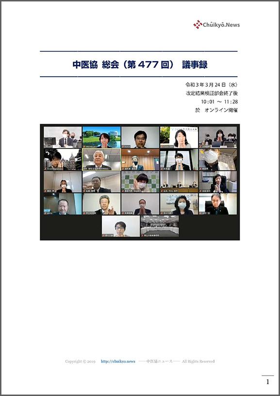 第477回中医協総会(2021年3月24日)【議事録】