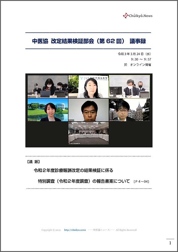 第62回中医協・改定結果検証部会(2021年3月24日)【議事録】