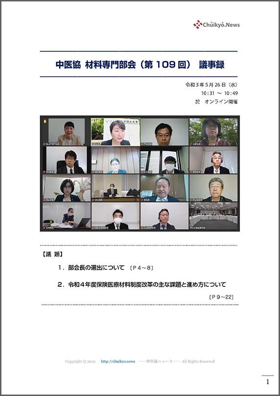 令和3年度第3回中医協・入院分科会(2021年6月30日)【議事録】