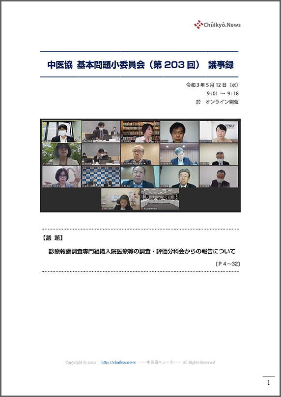 第203回中医協・基本問題小委員会(2021年5月12日)【議事録】