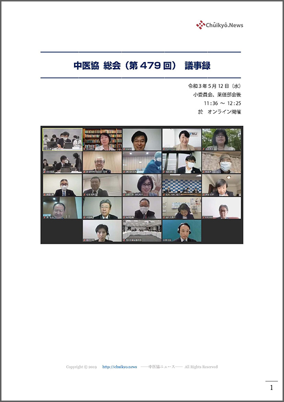 第479回中医協総会(2021年5月12日)【議事録】
