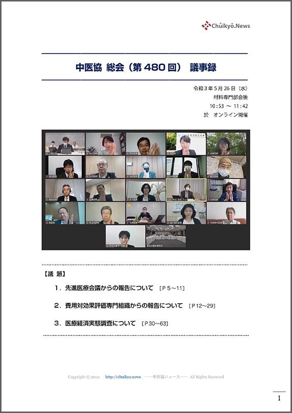 第480回中医協総会(2021年5月26日)【議事録】