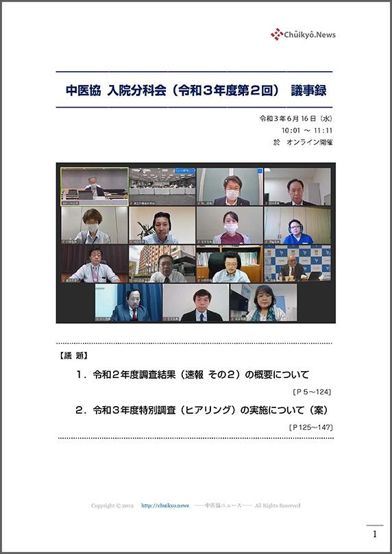 令和3年度第2回中医協・入院分科会(2021年6月16日)【議事録】