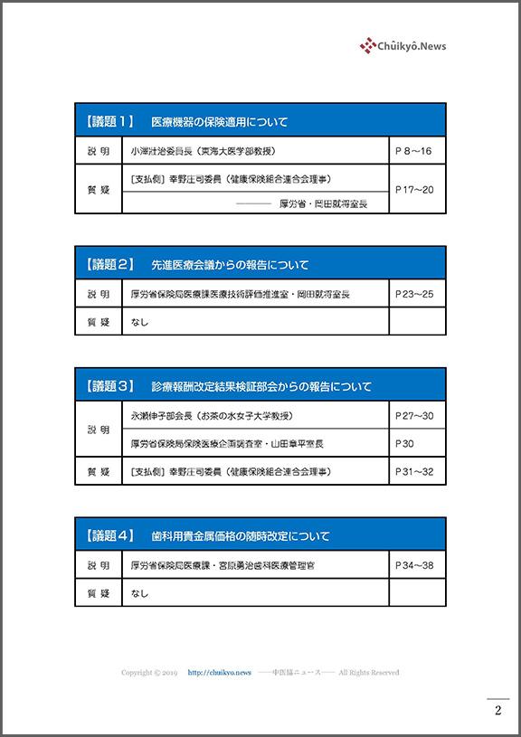 ■目次1_第483回中医協総会(2021年7月14日)【議事録】_ページ_002