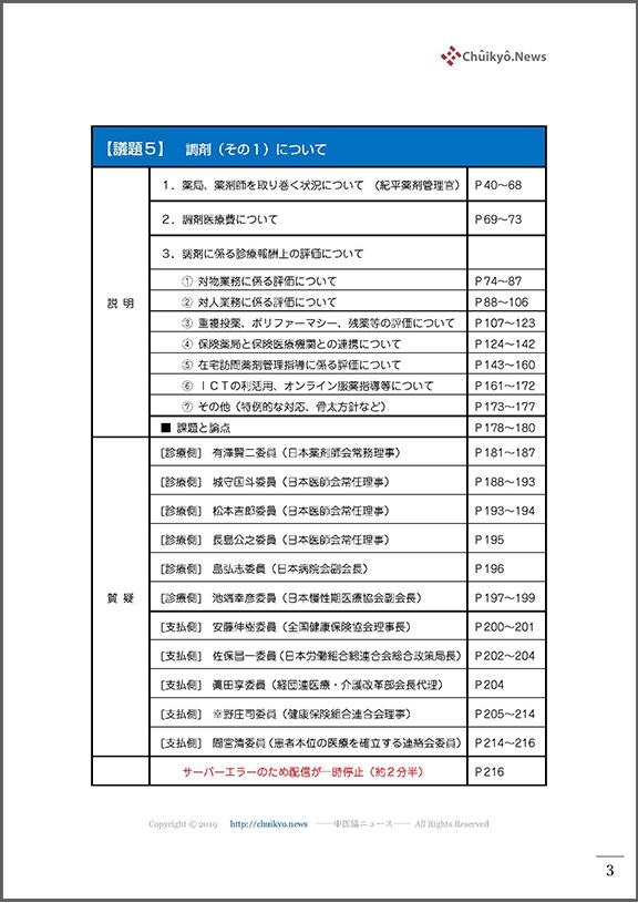 ■目次2_第483回中医協総会(2021年7月14日)【議事録】_ページ_003