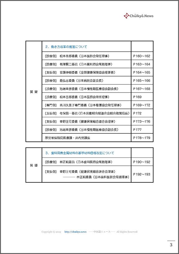 ■目次2_第484回中医協総会(2021年7月21日)【議事録】_ページ_001