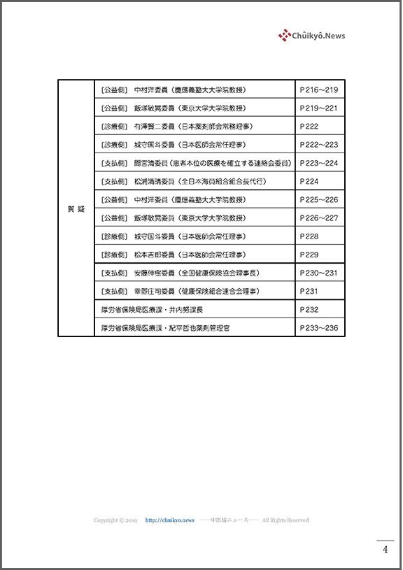 ■目次3_第483回中医協総会(2021年7月14日)【議事録】_ページ_004