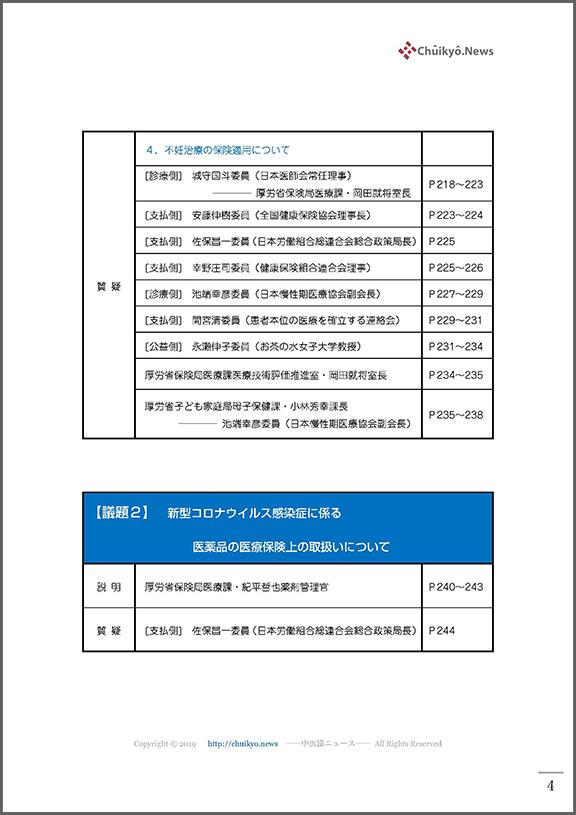 ■目次3_第484回中医協総会(2021年7月21日)【議事録】_ページ_001