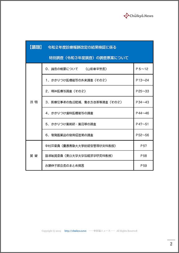 ■目次_第63回中医協検証部会(2021年7月14日)【議事録】_ページ_02