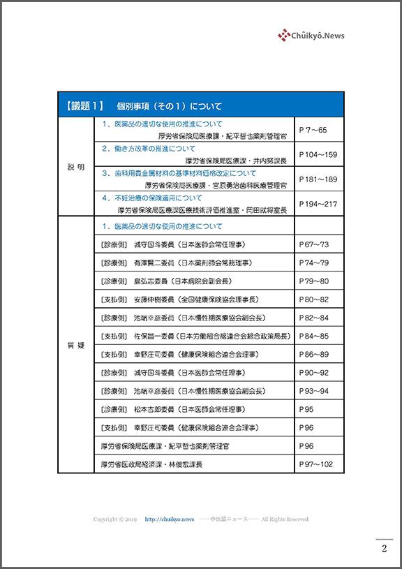 ■ 目次1_第484回中医協総会(2021年7月21日)【議事録】_ページ_001