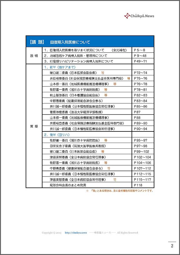 ★目次_令和3年度第4回中医協・入院分科会(2021年7月8日)【議事録】_ページ_002