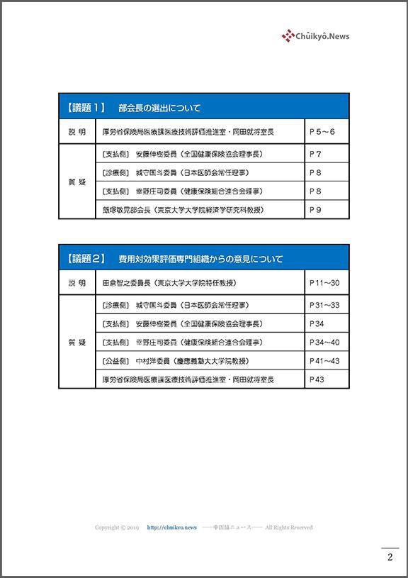 ★目次_第54回中医協・費用対効果部会(2021年7月21日)【議事録】_ページ_02