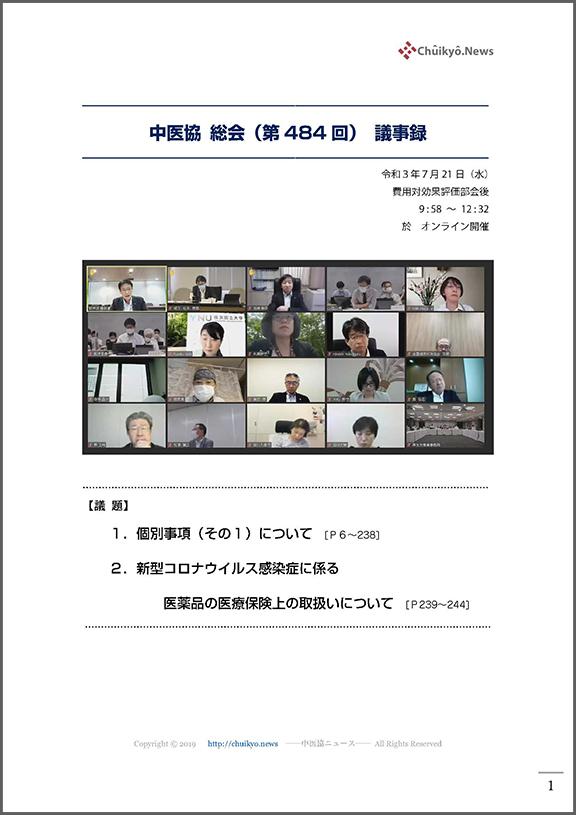 第484回中医協総会(2021年7月21日)【議事録】
