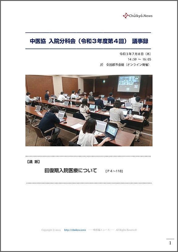 令和3年度第4回中医協・入院分科会(2021年7月8日)【議事録】
