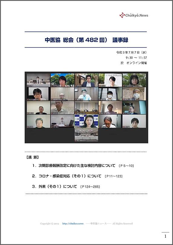 第482回中医協総会(2021年7月7日)【議事録】