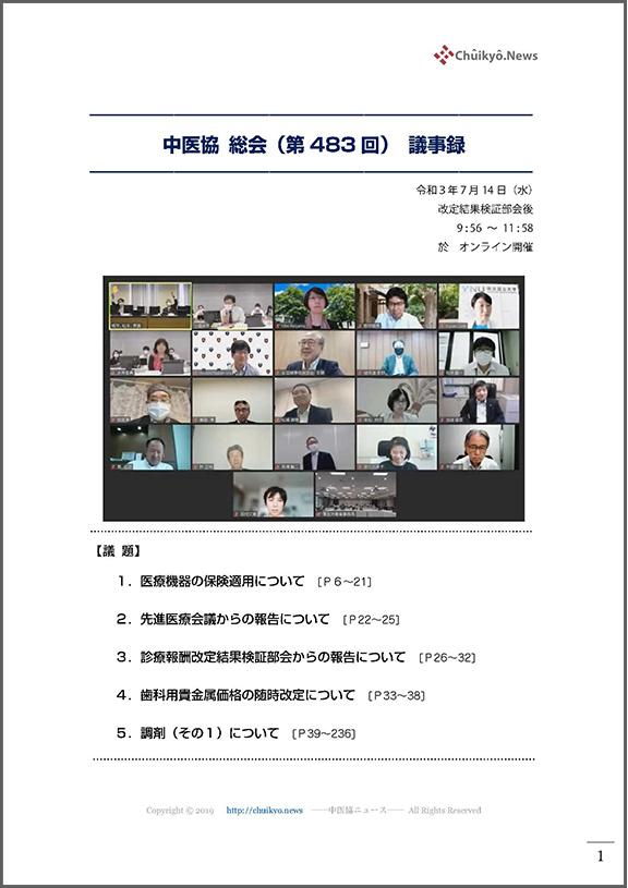 第483回中医協総会(2021年7月14日)【議事録】