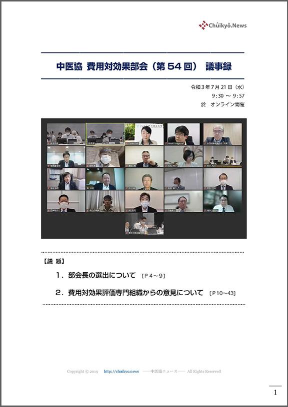 第54回中医協・費用対効果部会(2021年7月21日)【議事録】