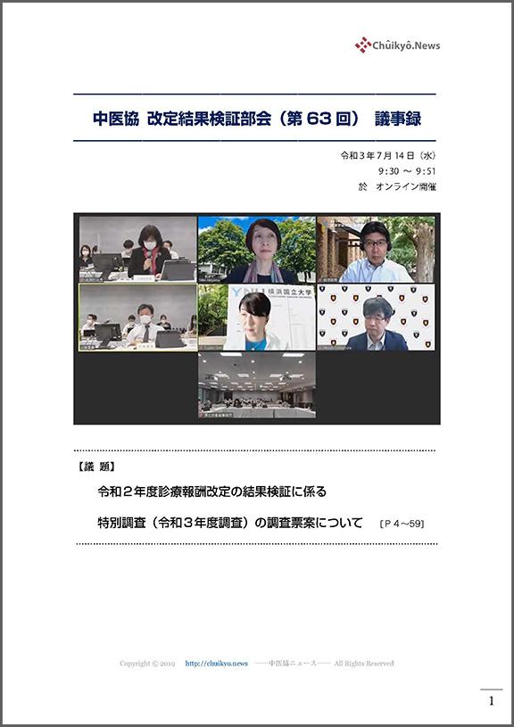 第63回中医協・改定結果検証部会(2021年7月14日)【議事録】