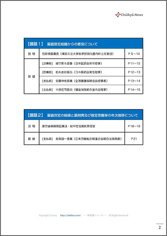 目次_第180回中医協・薬価専門部会(2021年8月4日)【議事録】_ページ_02