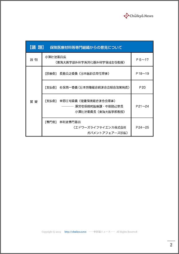 目次_第111回中医協・材料専門部会(2021年8月4日)【議事録】_ページ_02