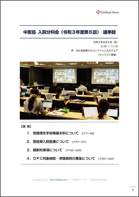 令和3年度第5回中医協・入院分科会(2021年8月6日)【議事録】