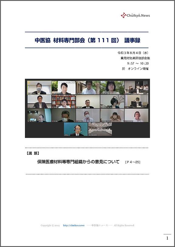 第111回中医協・材料専門部会(2021年8月4日)【議事録】