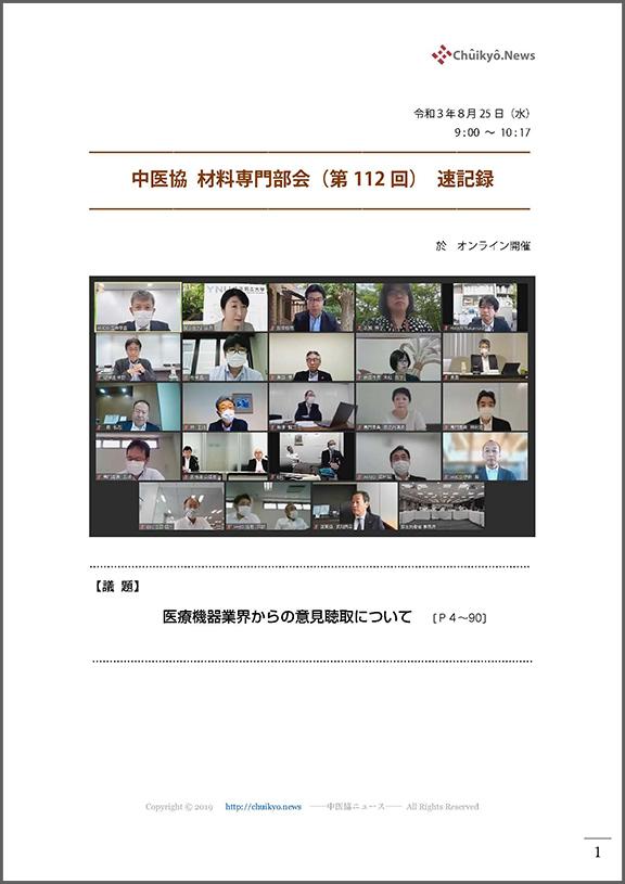 第112回中医協・材料専門部会(2021年8月25日)【速記録】