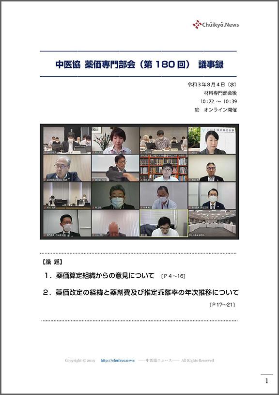 第180回中医協・薬価専門部会(2021年8月4日)【議事録】