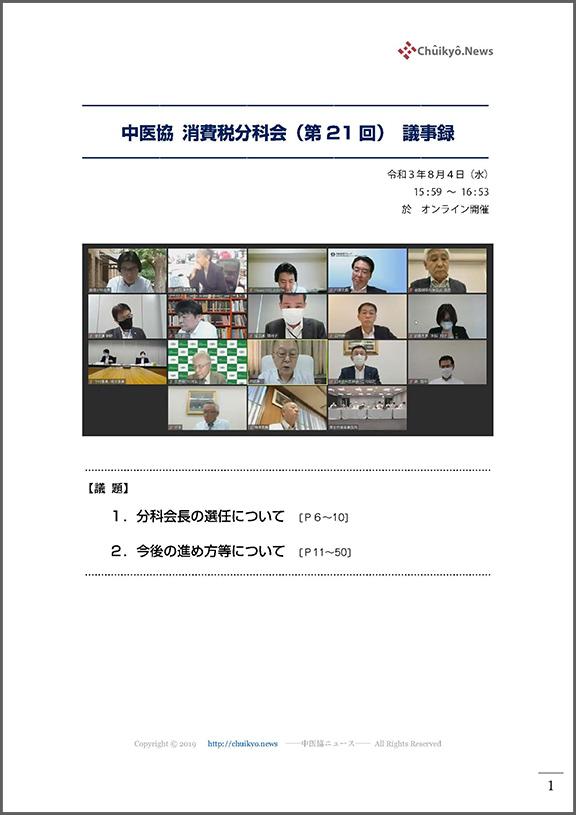 第21回中医協・消費税分科会(2021年8月4日)【議事録】