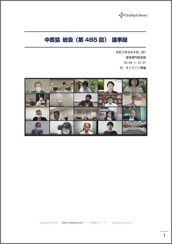 第485回中医協総会(2021年8月4日)【議事録】