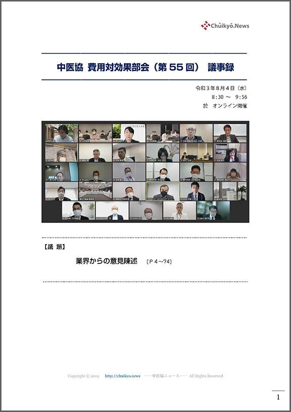 第55回中医協・費用対効果部会(2021年8月4日)【議事録】