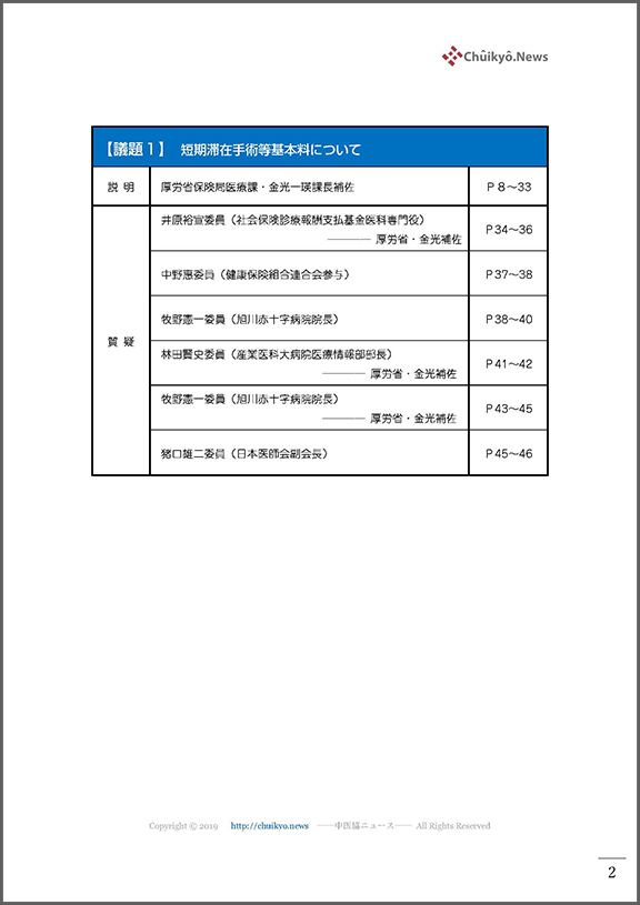 目次01_令和3年度第5回中医協・入院分科会(2021年8月6日)【議事録】_ページ_002