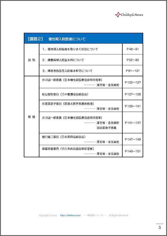 目次02_令和3年度第5回中医協・入院分科会(2021年8月6日)【議事録】_ページ_003