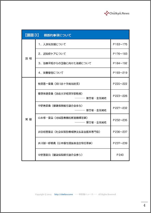 目次03_令和3年度第5回中医協・入院分科会(2021年8月6日)【議事録】_ページ_004