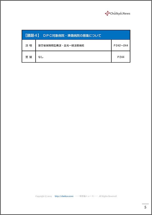 目次04_令和3年度第5回中医協・入院分科会(2021年8月6日)【議事録】_ページ_005