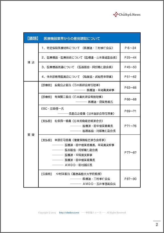 目次_第112回中医協・材料専門部会(2021年8月25日)【速記録】_ページ_02