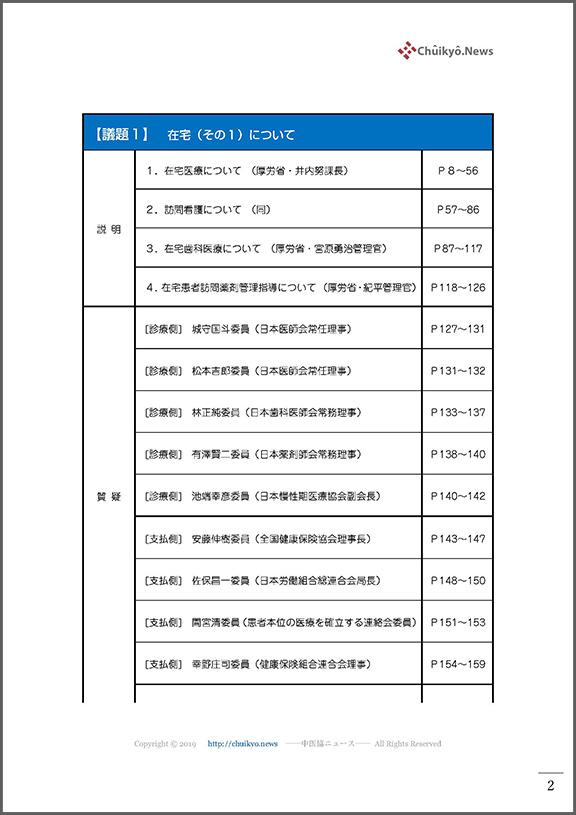 01目次_第486回中医協総会(2021年8月25日)【議事録】_ページ_002
