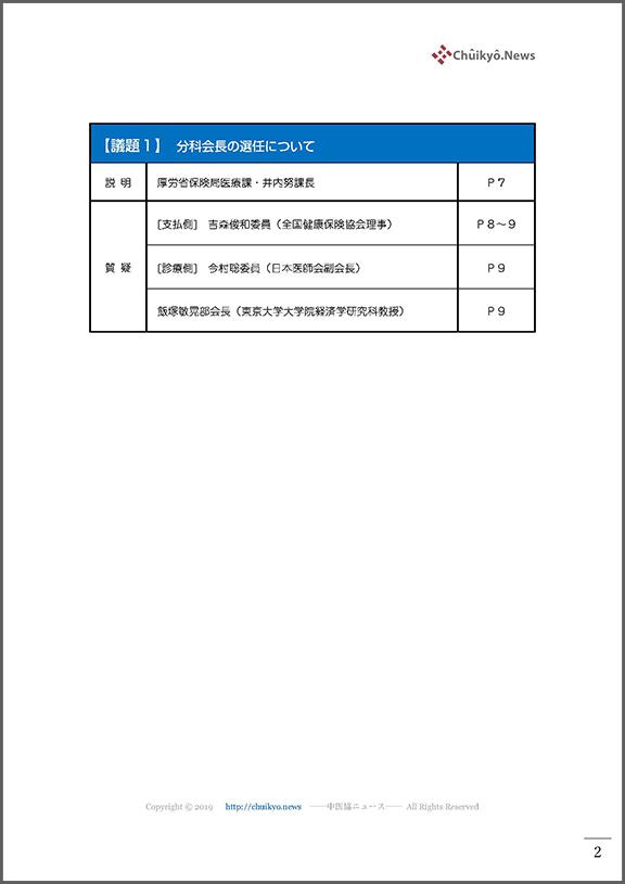 01_目次_第21回中医協・消費税分科会(2021年8月4日)【議事録】_ページ_02