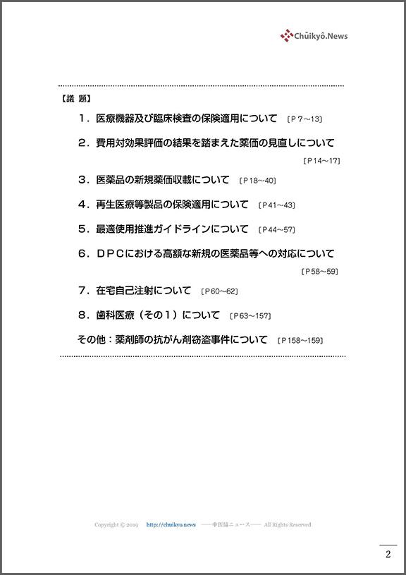 01_第485回中医協総会(2021年8月4日)【議事録】_ページ_002