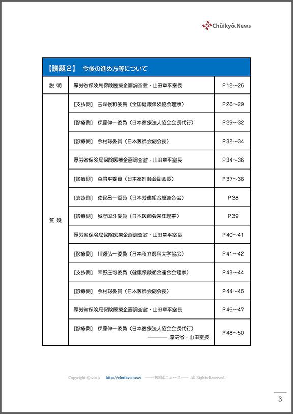 02_目次_第21回中医協・消費税分科会(2021年8月4日)【議事録】_ページ_03