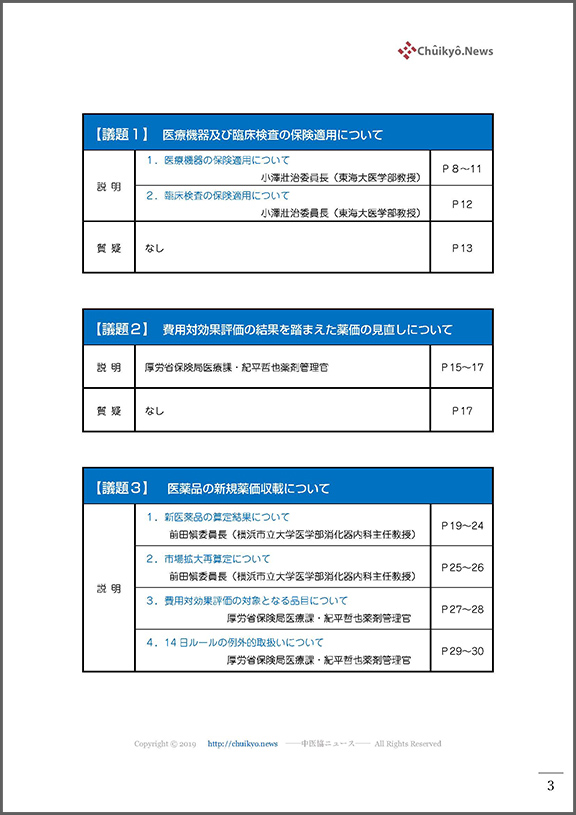 02_第485回中医協総会(2021年8月4日)【議事録】_ページ_003