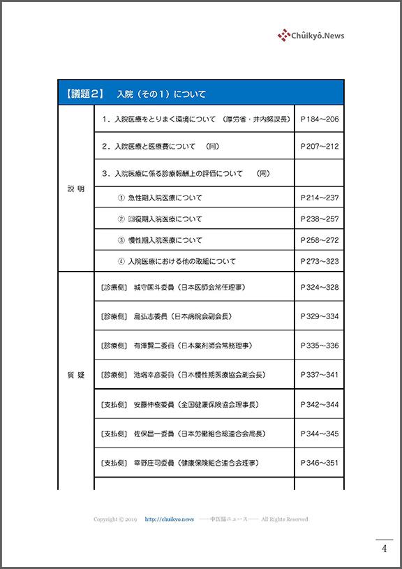 03目次_第486回中医協総会(2021年8月25日)【議事録】_ページ_004