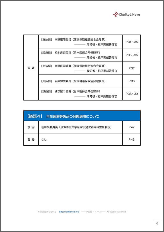 03_第485回中医協総会(2021年8月4日)【議事録】_ページ_004