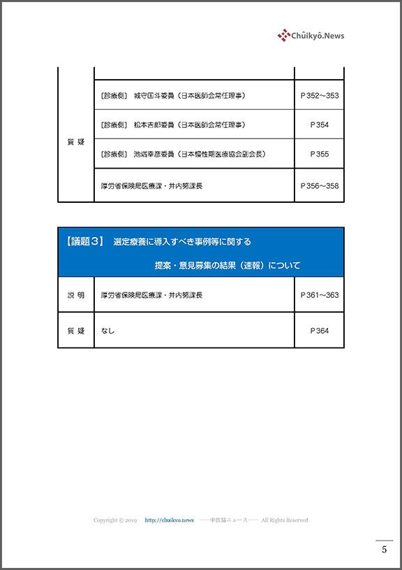 04目次_第486回中医協総会(2021年8月25日)【議事録】_ページ_005
