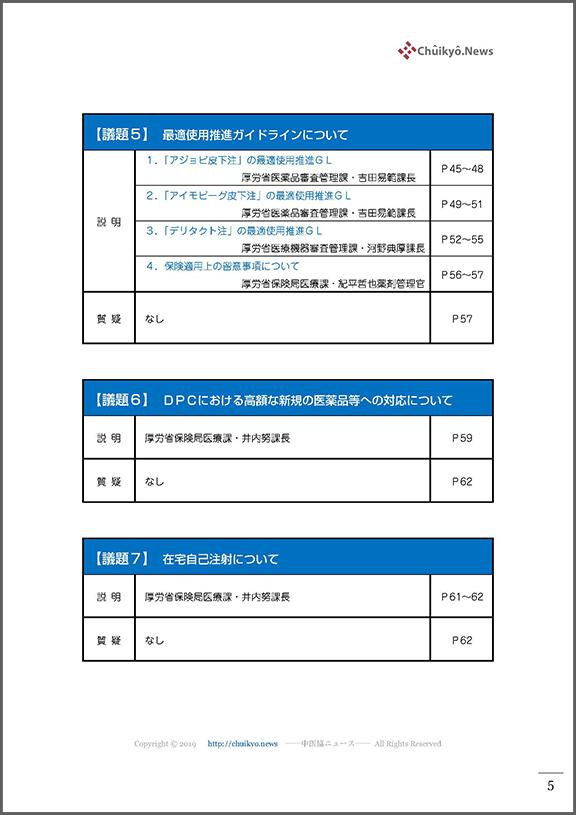 04_第485回中医協総会(2021年8月4日)【議事録】_ページ_005