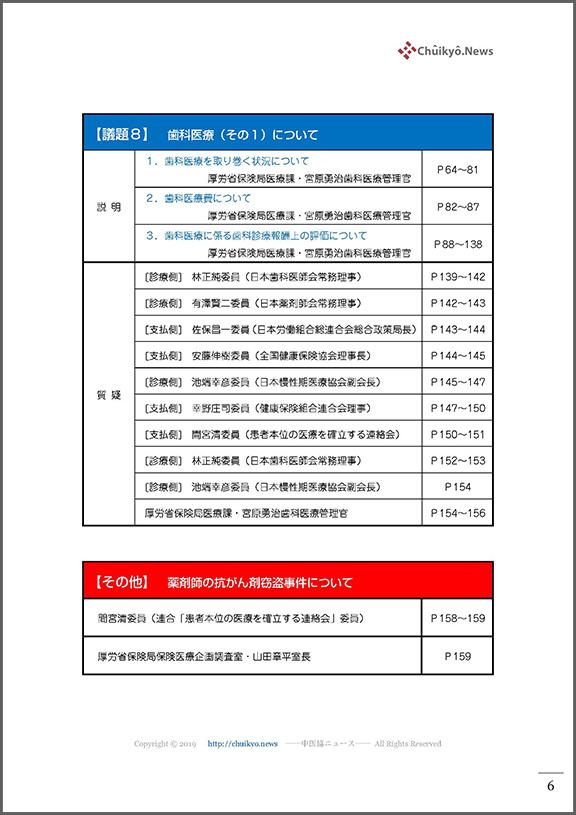 05_第485回中医協総会(2021年8月4日)【議事録】_ページ_006