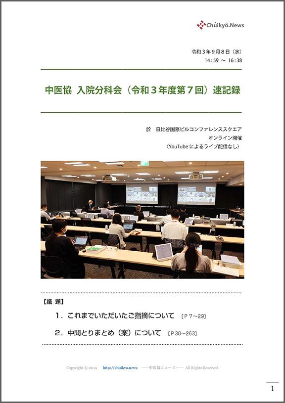 令和3年度第7回中医協・入院分科会(2021年9月8日)【速記録】